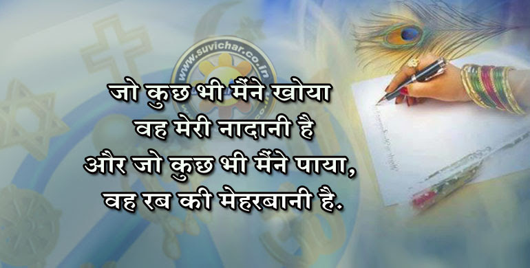 Spirituality Quotes In Hindi Image Quotes At Relatablycom