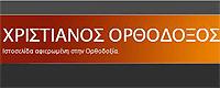 ΧΡΙΣΤΙΑΝΟΣ ΟΡΘΟΔΟΞΟΣ