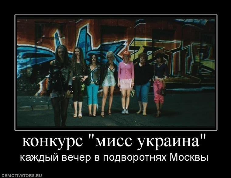 Картинки по запросу украинские проститутки