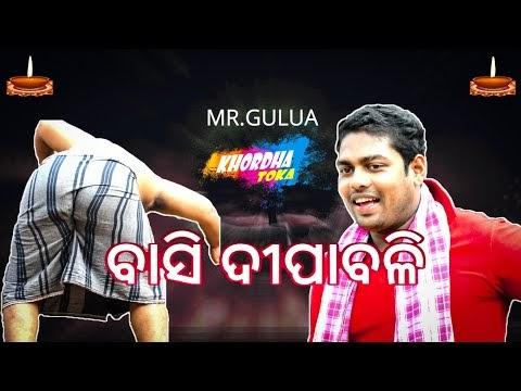 Basi Dipabali Mr. Gulua New Comedy Video