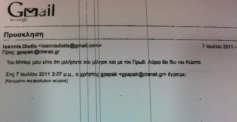 http://olympiada.files.wordpress.com/2013/03/photo-diotis-mpikas-800.jpg
