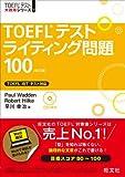 TOEFLテストライティング問題100 改訂版 (TOEFL(R)大戦略)