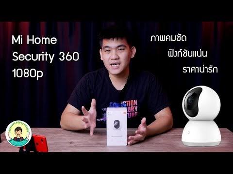รีวิว Mi Home Security Camera 360 กล้อง IP Camera ภาพคมชัด ฟังก์ชันแน่น ในราคาเบา ๆ