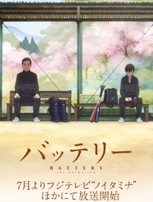 Battery (TV Anime)