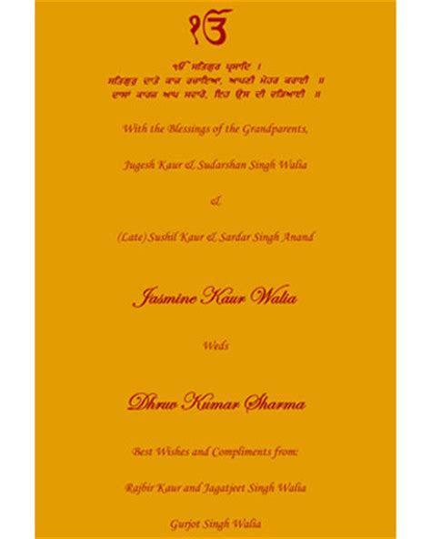 Punjabi wedding cards wordings 014