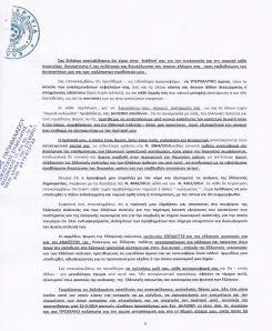 ΕΞΩΔΙΚΟ ΣΩΡΡΑ ΣΤΟ ΤΧΣ 16-6-2014 .4