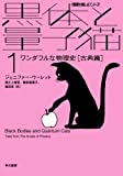 黒体と量子猫〈1〉ワンダフルな物理史 古典篇 (ハヤカワ文庫NF―数理を愉しむシリーズ)
