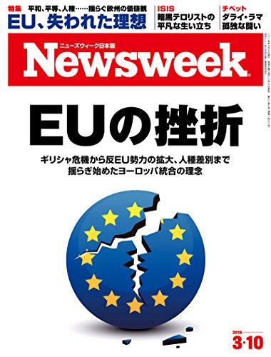 週刊ニューズウィーク日本版 「特集:EUの挫折」〈2015年 3/10号〉 [雑誌]
