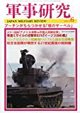 軍事研究 2015年 06 月号 [雑誌]