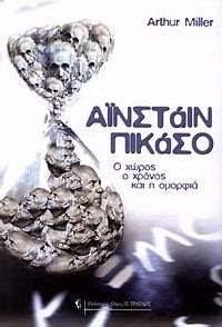 e-go_o_ainstain_picaso