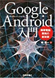 Google Android入門 ~携帯電話開発の新技術(嶋 是一)