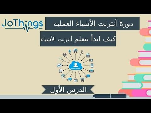 دورة انترنت الاشياء العمليه | ما هو انترنت الاشياء وكيف ابدأ بتعلمه