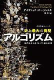 史上最大の発明アルゴリズム: 現代社会を造りあげた根本原理(ハヤカワ文庫NF―数理を愉しむシリーズ) (ハヤカワ文庫 NF 381)