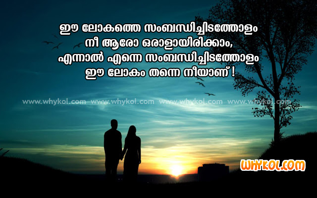 Cute Love Greetings Malayalam Whykol