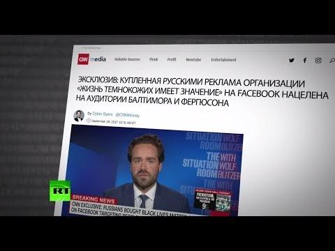 Америкой управляет шайка русских троллей