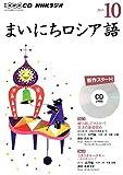 NHK CD ラジオ まいにちロシア語 2015年10月号