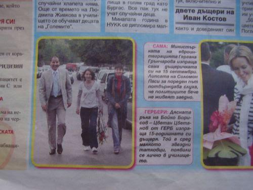Цветан Цветанов и Гергана Грънчарова с децата си в Италианския лицей