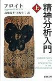 精神分析入門 (上巻) (新潮文庫)