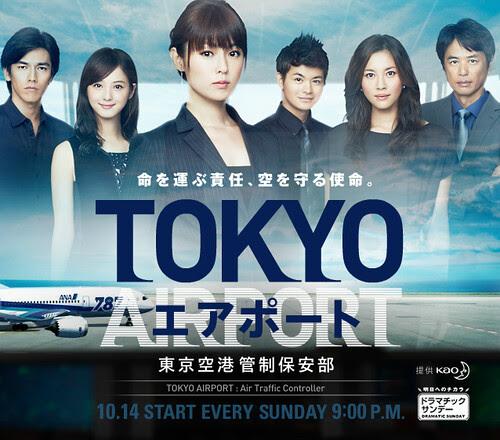 tokyo-airport