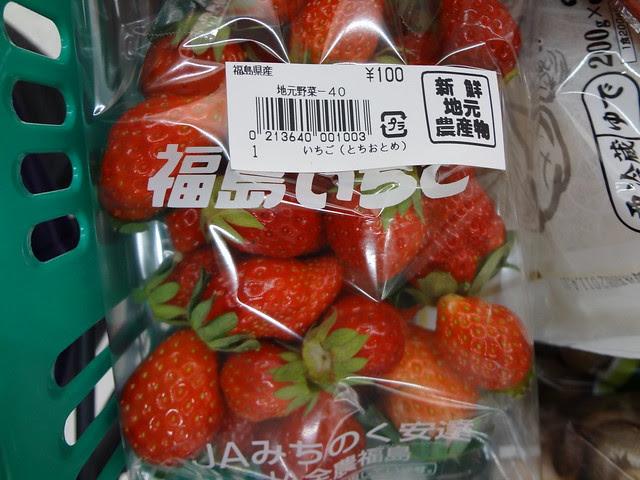福島県産のいちご(とちおとめ)が100円だった