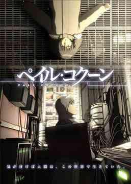 Pale Cocoon / Animation (Yasuhiro Yoshiura)