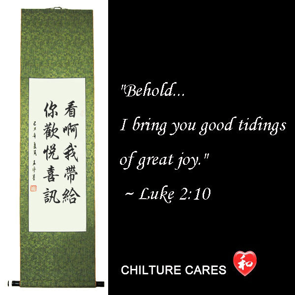 God Quotes Bible Quotes Chinese Calligraphy Wall Scroll Chinese