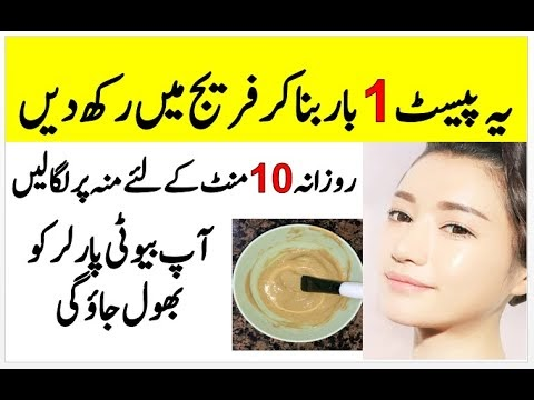 Face Beauty Tips In Urdu Hindi | Skin Whitening Home Remedies |