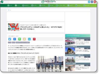 http://www.cyclowired.jp/?q=node/115378