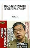 使える経済書100冊 (『資本論』から『ブラック・スワン』まで) (生活人新書)