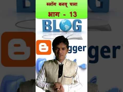 Blog Part - 13 (ब्लॉग बनवू चला - भाग तेरावा)
