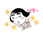 Korean emoticon 샤방 dazzling