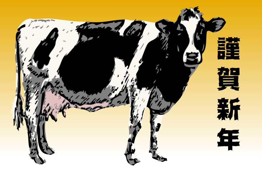 リアルホルスタインリアル乳牛の年賀状用イラストフリー素材集
