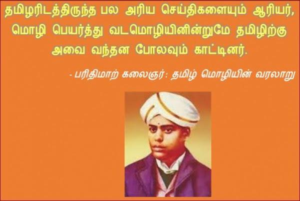 தலைப்பு-ஆரியத்திருட்டு, பரிதிமாற்கலைஞர் : thalaippu_ariyarthamizhcheydhikalai_kavarnthanar_parithimalkalagnar