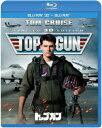 【楽天ブックスならいつでも送料無料】トップガン 3D&2Dブルーレイセット【Blu-ray】 [ トム・...