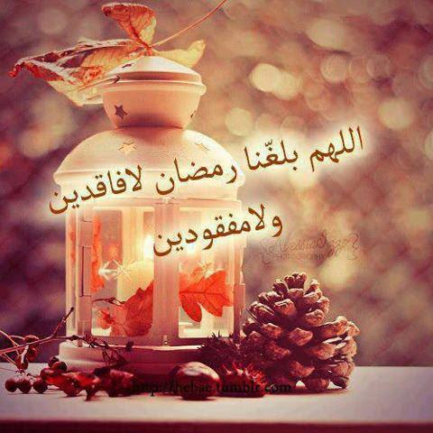 Ramadan, رمضان كريم, ameen, آمين