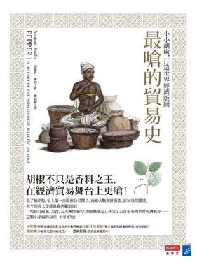 最嗆的貿易史:小小胡椒,打造世界經濟版圖