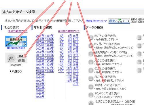 071113気象庁の過去データ検索画面
