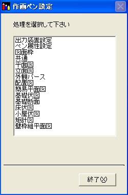 作画ペン設定-2×4