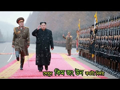 দেখুন কিম জং উন কতটা নিষ্ঠুর শাসক, জানলে চমকে উঠবেন, How Cruel Is Kim Jong Un, CuteBangla