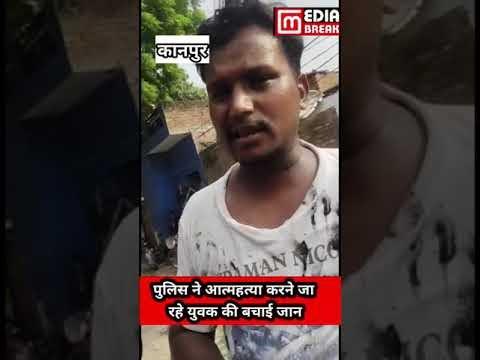 पुलिस ने आत्महत्या करने जा रहे युवक की बचाई जान।