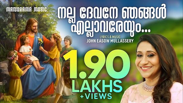 Nalla Devane Njangal Lyrics | Malayalam Christian Song | നല്ല ദേവനെ ഞങ്ങൾ എല്ലാവരെയും