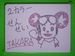 TAKARA Sensei