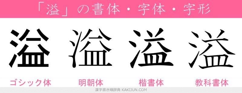 溢 の書き順 筆順 動画 漢字書き順辞典