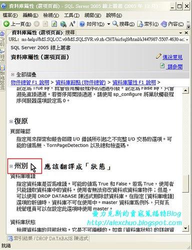 SQL Server 2005 SQL Server 2005 中文版線上叢書的錯誤 02—資料庫屬性 (選項頁面)