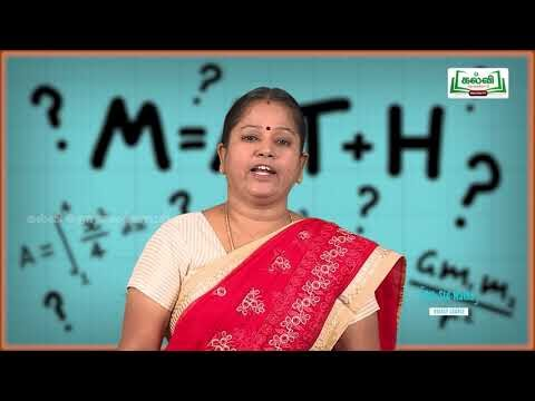 6th Maths எண்களின் கூட்டலும், பெருக்களும் Kalvi TV