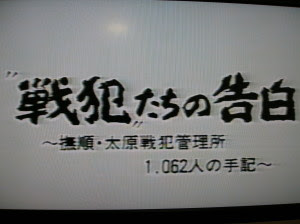 NHK「戦犯たちの告白」
