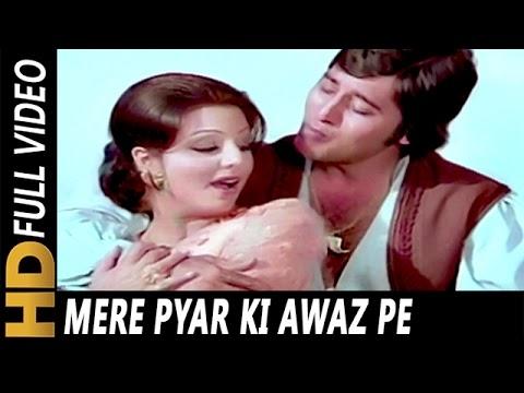मेरे प्यार की आवाज़ पे चली आना / Mere Pyaar Ki Aawaz Pe Chali Aana