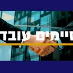 מסיימים - עובדים! היחידה ללימודי המשך וללימודי חוץ של אוניברסיטת חיפה מובילה בלימודים מעשיים במקצועות מבוקשים - חי פה - חדשות חיפה