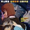 Detective Conan Episode One Sub Indo