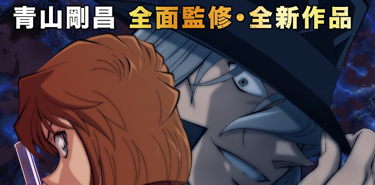 Detective Conan Episode One The Great Detective Who Shrank